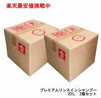 【NEW】【プレミアムリンスインシャンプー20L2個セット】OEM当社受注生産商品最安値挑戦!!