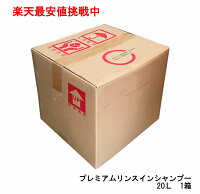 【NEW】【プレミアムリンスインシャンプー20L1個】OEM当社受注生産商品最安値挑戦!!