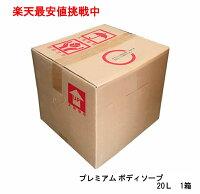 【NEW】【プレイミアムボディソープ20L】(本体のみ)OEM当社受注生産商品最安値挑戦!!