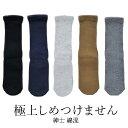 【送料無料】コベス 神戸生糸 極上しめつけません 綿混 紳士 24〜28cm 靴下 日本製足のむくみ カカト付 ゴム…