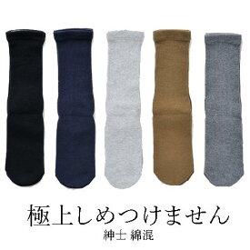 【送料無料】コベス 神戸生糸 極上しめつけません 綿混 紳士 24〜28cm 靴下 日本製足のむくみ カカト付 ゴムなし つま先縫製なし 名前記入可能 乾燥機OK