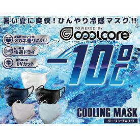 あす楽 送料無料 スポーツマスク 夏マスク COOLCORE 冷感マスクこども 女性 男性 M L UVカット ドライROCKY BONMAX クールコア 気化熱 クーリング洗える -10℃ 中学生 マスク
