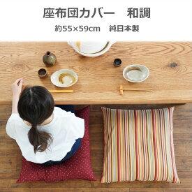 座布団カバー 55x59cm 全18柄 北欧 和調 和柄 花柄 おしゃれ まとめ買い 純日本製