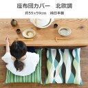 座布団カバー 55x59cm 全18柄 4枚以上購入で送料無料 北欧 和調 和柄 花柄 おしゃれ まとめ買い 純日本製