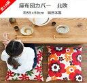 【月間優良ショップ】 座布団カバー 55x59cm 全18柄 北欧 和調 和柄 花柄 おしゃれ まとめ買い 純日本製 4枚以上購入…