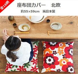 座布団カバー 55x59cm 全18柄 北欧 和調 和柄 花柄 おしゃれ まとめ買い 純日本製 4枚以上購入で送料無料
