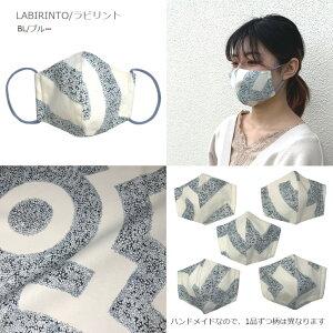 マスク おしゃれ 洗える 日本製 涼しい コンパクト 大人用 消臭 布マスク 可愛い 花柄 輸入生地 デザイン ハンドメイド レターパックプラスにて確実にお届け 在庫あり 手作りマスク 繰り返し 使える イギリス フランス