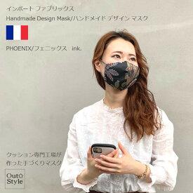 マスク おしゃれ 洗える 日本製 コンパクト 大人用 消臭 布マスク 可愛い 花柄 輸入生地 デザイン ハンドメイド 在庫あり 手作りマスク 繰り返し 使える イギリス フランス