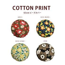 ビーズ クッションカバー 円型 63cm 日本製 綿プリント おしゃれ