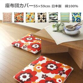 座布団カバー 北欧 55×59cm 4枚以上購入で送料無料 日本製 綿プリント おしゃれ 洋風