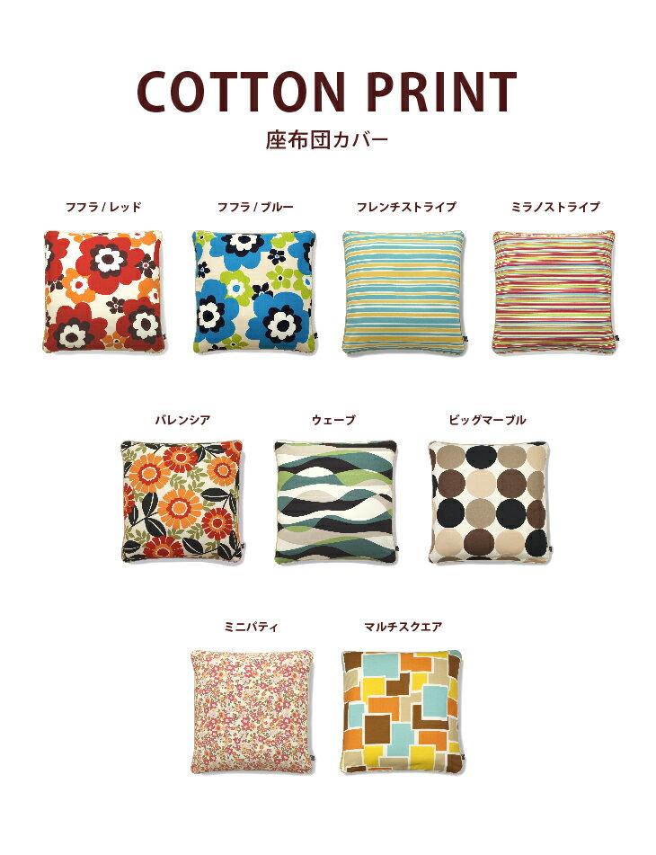 座布団カバー 55×59cm 日本製 綿プリント 北欧