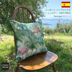 クッションカバー おしゃれ フラミンゴ 45x45cm ゴブラン織り 輸入生地 スペイン製 インポート