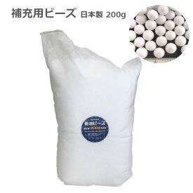 アウトスタイル 大粒 発泡ビーズ 中身 詰替用 日本製 200g ビーズクッション 補充用ビーズ つめかえ 詰替え 補充 補充ビーズ 粒の大きさ 約 4-4.5 m/m クッション中身 クッション中材 ビーズクッション