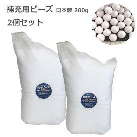 アウトスタイル 大粒 発泡ビーズ 中身 詰替用 日本製 200g2個セット ビーズクッション 補充用ビーズ つめかえ 詰替え 補充 補充ビーズ 粒の大きさ 約 4-4.5 m/m クッション中身 クッション中材 ビーズクッション