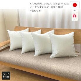ヌードクッション 45x45 東レFT綿使用日本製 お得な4個セット クッションカバー45x45cm用 クッション中身 丸洗い背当て 高反発 まとめ買い 圧縮せずに出荷