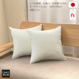 ヌードクッション 45x45 東レFT綿使用 日本製 お得な2個セット クッションカバー45x45cm用 クッション中身 丸洗い背当て 高反発 まとめ買い 圧縮せずに出荷