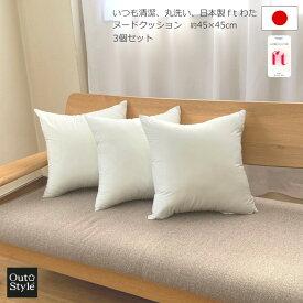 ヌードクッション 45x45 東レFT綿使用 日本製 お得な3個セット クッションカバー45x45cm用 クッション中身 丸洗い背当て 高反発 まとめ買い 圧縮せずに出荷