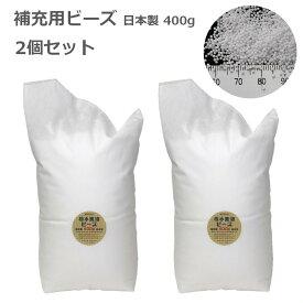 アウトスタイル極小 発泡ビーズ 中身 詰替用 日本製 400g 2個セット ビーズクッション 補充用ビーズ つめかえ 詰替え 補充 補充ビーズ 粒の大きさ 粒の大きさ 約 1-1.5 m/m クッション中身 クッション中材