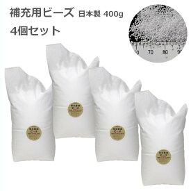 アウトスタイル 極小 発泡ビーズ 中身 詰替用 日本製 400g 4個セット ビーズクッション 補充用ビーズ つめかえ 詰替え 補充 補充ビーズ 粒の大きさ 粒の大きさ 約 1-1.5 m/m クッション中身 クッション中材
