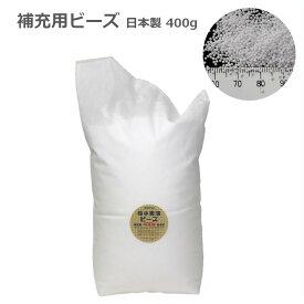 アウトスタイル極小 発泡ビーズ 中身 詰替用 日本製 400g ビーズクッション 補充用ビーズ つめかえ 詰替え 補充 補充ビーズ 粒の大きさ 粒の大きさ 約 1-1.5 m/m クッション中身 クッション中材