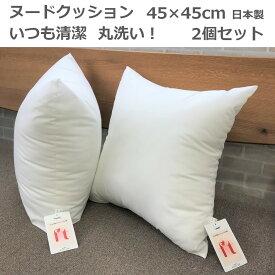 【月間優良ショップ】  ヌードクッション 45x45 お得な2個セット 日本製 東レFT綿使用 クッションカバー45x45cm用 クッション中身 丸洗い背当て 高反発 まとめ買い 圧縮せずに出荷