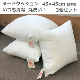 ヌードクッション 45x45 お得な3個セット 日本製 東レFT綿使用 クッションカバー45x45cm用 クッション中身 丸洗い背当て 高反発 まとめ買い 圧縮せずに出荷