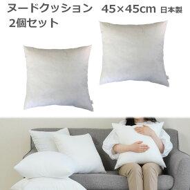 【月間優良ショップ】 ヌードクッション 45x45 2個セット 日本製 ポリエステルわた クッション中身 パンヤ わた 高反発 まとめ買い 圧縮せずに出荷