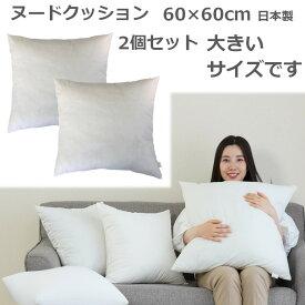 【月間優良ショップ】 ヌードクッション 60x60 2個セット 日本製 ポリエステルわた クッション中身 パンヤ わた 高反発 まとめ買い 圧縮せずに出荷 大き目サイズ
