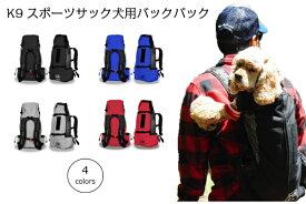 K9スポーツサックAIR おしゃれな犬用リュック!災害時にもあると便利 !