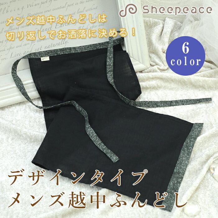 シーピース 越中ふんどし 男性用 日本製 ダブルガーゼ 綿 コットン100% 全8カラー フリーサイズ