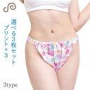シーピース もっこふんどし3枚セット ふんどしパンツ 女性用 妊活 日本製 ダブルガーゼ 綿 コットン100% プリントカ…