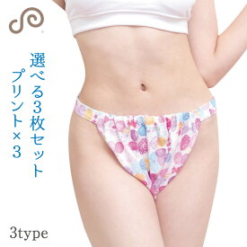 シーピース もっこふんどし3枚セット ふんどしパンツ 女性用 妊活 日本製 ダブルガーゼ 綿 コットン100% プリントカラー3枚 全3サイズ ローライズ すっぽり デイリー
