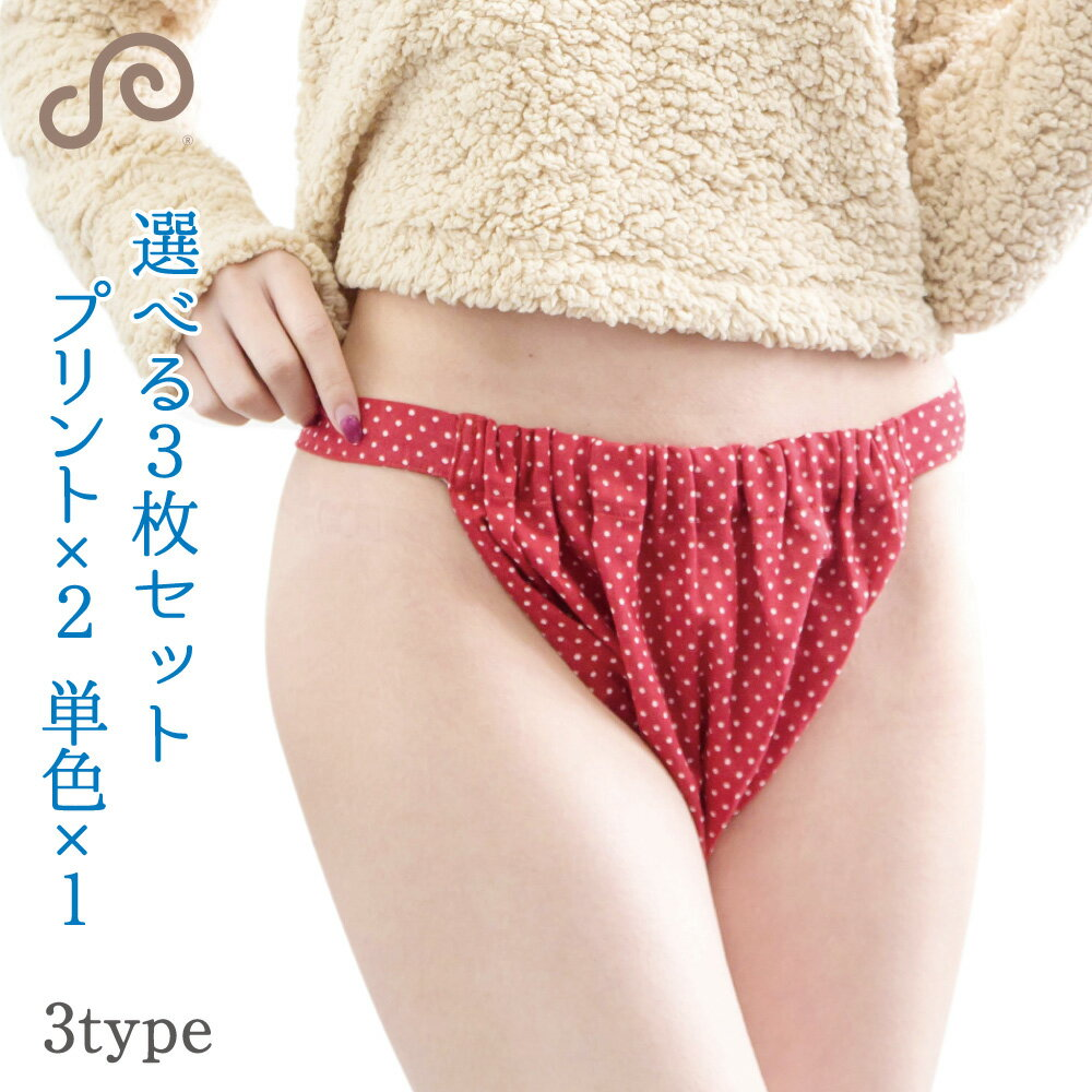 シーピース もっこふんどし3枚セット ふんどしパンツ 女性用 妊活 日本製 ダブルガーゼ 綿 コットン100% プリントカラー2枚+単色カラー1枚 全3サイズ ローライズ すっぽり デイリー