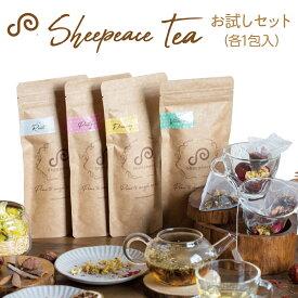 Sheepeace Tea オリジナル健康ブレンド茶(薬膳茶)お試しセット ティーバッグ 【カモミール/よもぎ/ジャスミン/月桃の4タイプ各1包入】中国茶 美肌 便秘 温活 ノンカフェイン 美味しい