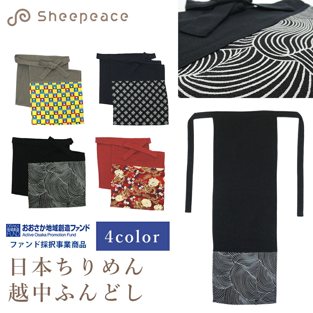 シーピース 日本ちりめんふんどし 越中ふんどし 男性用 日本製 ダブルガーゼ 綿 全4色 フリーサイズ