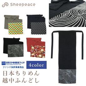 シーピース 日本ちりめんふんどし 越中ふんどし 男性用 妊活 日本製 ダブルガーゼ 綿 全4色 フリーサイズ