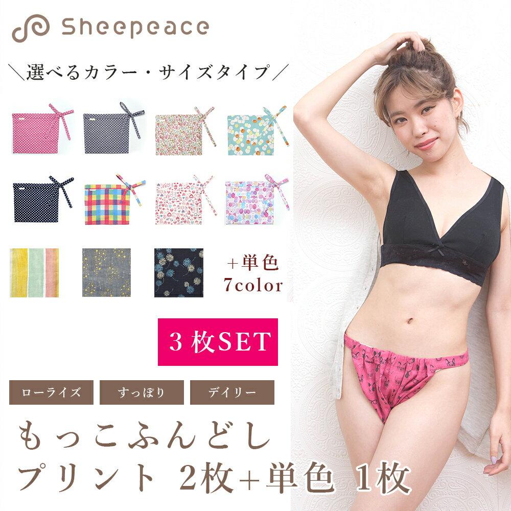 シーピース もっこふんどし3枚セット ふんどしパンツ 女性用 日本製 ダブルガーゼ 綿 コットン100% プリントカラー2枚+単色カラー1枚 全3サイズ ローライズ すっぽり デイリー