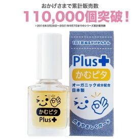 """【累計販売数110,000個突破】子供の爪噛み・指しゃぶり防止に苦い日本製のマニキュア""""かむピタ プラス"""" 1分以内に乾く速乾タイプでオーガニック成分配合。たった1人のパパと50人のママが子供のために作った苦いマニキュア。出っ歯、歯並び、深爪を気にされる方に。"""