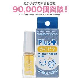 """【累計販売数90,000個突破】子供の爪噛み・指しゃぶり防止に苦い日本製のマニキュア""""かむピタ プラス"""" 1分以内に乾く速乾タイプでオーガニック成分配合。たった1人のパパと50人のママが子供のために作った苦いマニキュア。出っ歯、歯並び、深爪を気にされる方に。"""