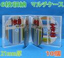 割れにくい DVD/CDケース 6枚収納 21mm厚 クリア 10個/25日2時まで ポイント10倍