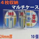 PS24mm厚/4枚収納マルチメディアケース クリア 10個/CDケース