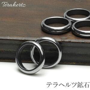 テラヘルツ リング 指輪 7号〜23号 本物 テラヘルツ鉱石 【メール便可】 1個販売