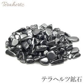 テラヘルツ さざれ石 M 100g 本物 テラヘルツ鉱石 原石 効果 【メール便可】
