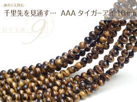 【連売り AAAランク タイガーアイ 約10mm】【メール便可】