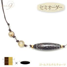 【セミオーダーネックレス】 -Asian cord necklace- 【ダークブラウン】ゴールドルチルクォーツ
