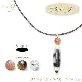 【セミオーダーネックレス】 -Simple leather necklace- 【ブラウン】天珠 ネックレス
