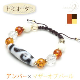 【セミオーダーブレスレット】-kohaku- アンバー × シトリン × マザーオブパール ブレス 天珠 ブレスレット
