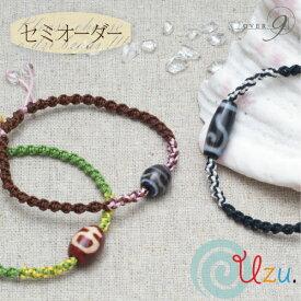 【セミオーダー天珠 ブレスレット】 『Uzu』 自分で天珠をセレクト! 天珠 ブレスレット