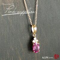【A.UNjewelry】非加熱ピンクサファイア0.39ctネックレスブラジル産ダイヤモンド3石K18小豆カットチェーン【送料無料】