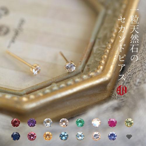 【A.UN jewelry】 セカンドピアス 18金 K18YG 誕生石【鑑別済】【送料無料】軸太 12mm 華奢 シンプル スタッドピアス つけっぱなし おすすめ 金属アレルギー レディース 3mm 天然石 made in japan